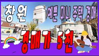 [부동산추천] 창원시 예쁜 미니 주택경매! 경매가 5천…
