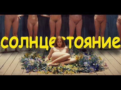 """""""Солнцестояние"""" - обзор фильма и объяснение концовки"""