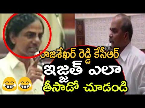 Rajashekar Reddy Makes Fun on KCR | Rajashekar Reddy Vs KCR | News Mantra