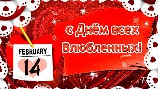 Валентинка с Днем Влюбленных! Музыкальная открытка