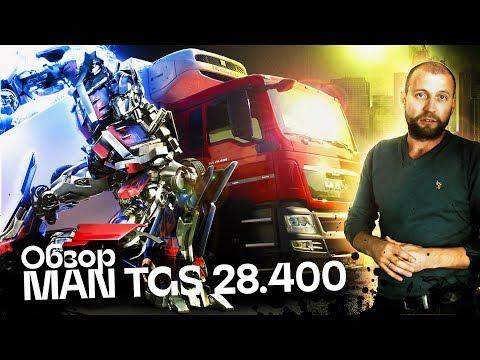 Обзор MAN TGS 28.400 рефрижератор на 40 европаллет двухъярусная погрузка на допельштоки