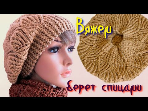 Вязание беретов спицами для женщин на осень
