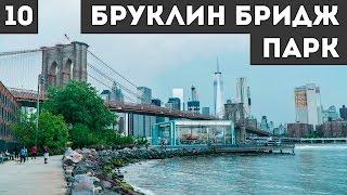 Парк, пиццерия и футбол по Нью-Йоркски / день 10