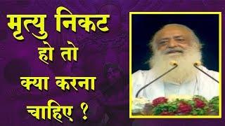 मृत्यु निकट हो तो क्या करना चाहिए ?   Tatvic Satsang   Sant Shri Asharamji Bapu