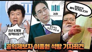 이종원 공익제보자 석방 기자회견 | 서울중앙지방법원 |…