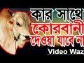 Korbani waz 🐄 কার সাথে কোরবানী দেওয়া যাবে না 🐄 Bangla Waz 2018 Gulam Kabir Azhari