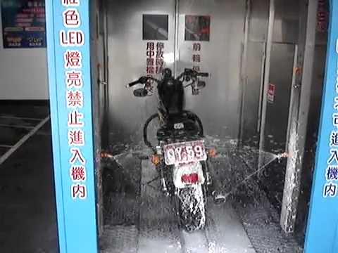 Bike Washing Machine >> 10元洗車AUTOMATIC MOTORCYCLE WASH.Bike - YouTube