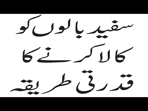 White Hair Treatment At Home In Urdu | Safed Balo Ko Kala Karne Ka Tarika | Dr Naveed