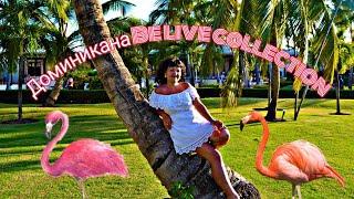 Обзор отеля в Доминикане. Be live collection punta cana. 5 звезд
