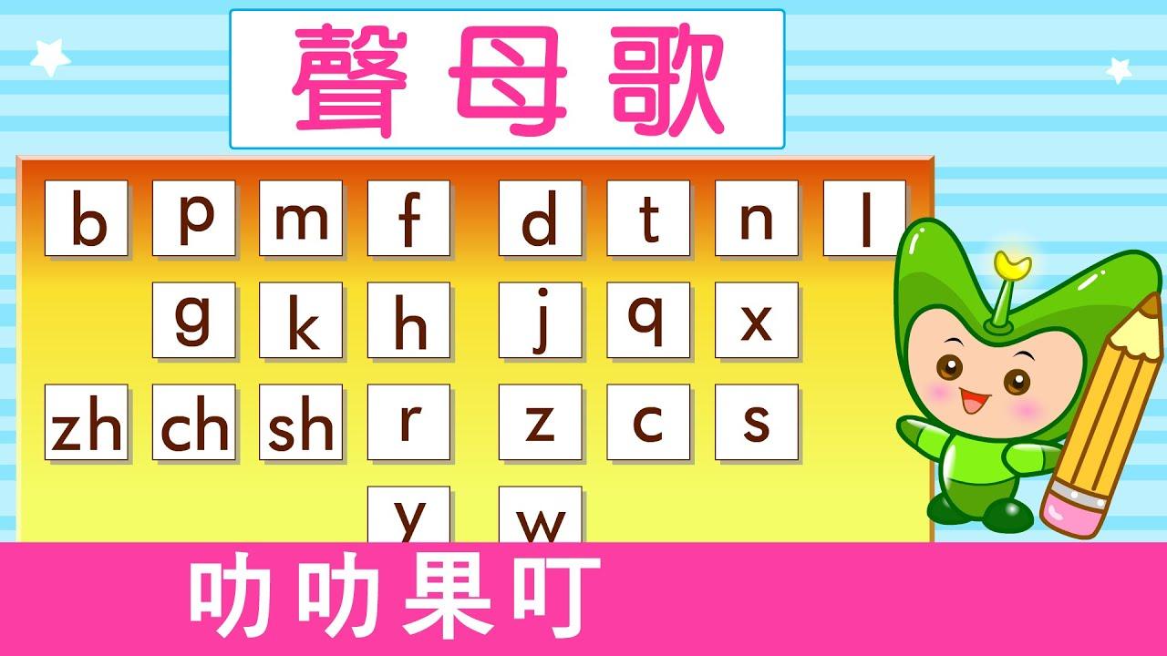 聲母歌 | 漢語拼音 | 拼音歌 | 普通話兒歌 | Mandarin Chinese Song for kids | pu tong hua pin yin | 普通話拼音 | 叻叻果叮 ...