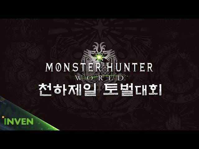 [??? ?? ??] ? 2? #1 ???? ???? (Monster Hunter: World)_180224