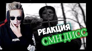 CMH   FACE DISS l РЕАКЦИЯ БОДЬКА l ОТВЕТ ФЕЙСА BODYKA