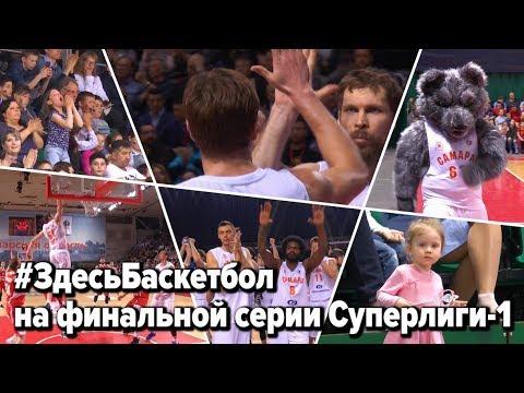 Программа Здесь Баскетбол на финальной серии Суперлиги-1 / Матч #1 и #2