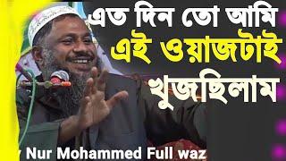 Nur Muhammad bordhomani Full waz