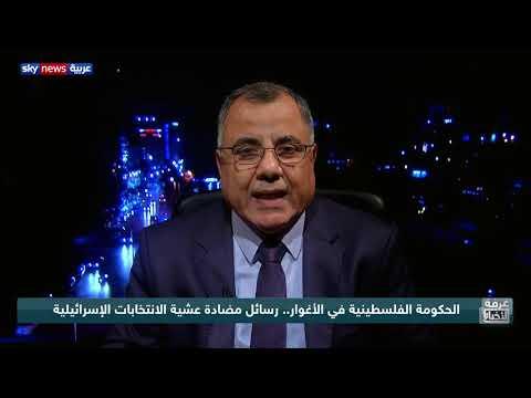 الحكومة الفلسطينية في الأغوار.. رسائل مضادة عشية الانتخابات الإسرائيلية  - نشر قبل 4 ساعة