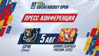МХК Сочи Олимпийская сборная России U20 пресс конференция