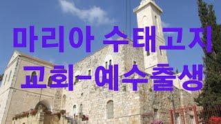 {성지순례} 나사렛 마리아 수태고지 교회 - 아기 예수…