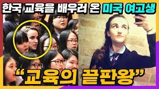 7년전 미국인이 한국 고등학교를 다니다 충격받은 이유