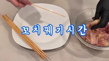 수비드 닭꼬치 vs 훈제 닭꼬치 feat.후니아재 올리브유 꼬치구이 레시피 - 무키치ㄴ