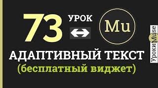 🎓Adobe Muse уроки🎓 73. Гибкий Адаптивный текст (бесплатный виджет)