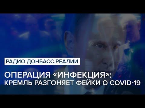 Операция «Инфекция»: Кремль разгоняет фейки о Covid-19 | Радио Донбасс Реалии