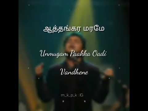 Aathangara Maramae Tamil Song Lyrics from Kizhakku ...