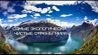 видео Самые экологически чистые города России