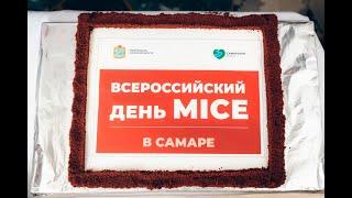 Всероссийский день-MICE в Самаре