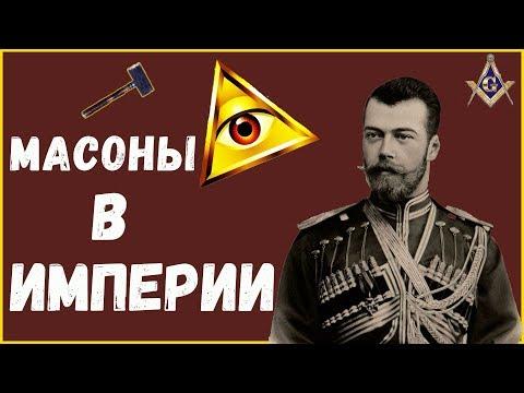 МАСОНЫ В РОССИИ Победа Масонского Мирового Правительства над РОССИЙСКОЙ ИМПЕРИЕЙ Правда или Вымысел?