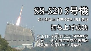 SS520 5号機 ロケット 打ち上げ [ TRICOM-1R 搭載 ] 内之浦宇宙空間観測所より thumbnail