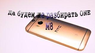 Фото Как разобрать HTC One M8