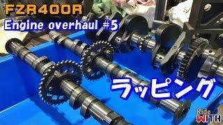 クランクシャフトとカムシャフトのラッピングを旋盤でやってみた Engine overhaul #5