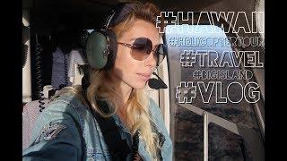 Вертолётная Экскурсия над островом Гавайи | Big Island | Хайкинг на ЗАКАТЕ