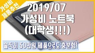 [추천] 솔직히 50만원이면 충분해요 ㅎ - 2019년 7월 가성비 노트북 추천 (대학생)