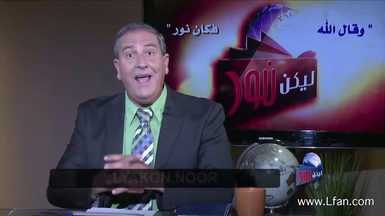 445 الشيطان يستخدم اختلاف الأديان في نشر الضلال