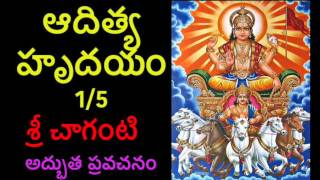 Aditya Hrudayam By Sri Chaganti 1/5 Telugu pravachanam Chaganti