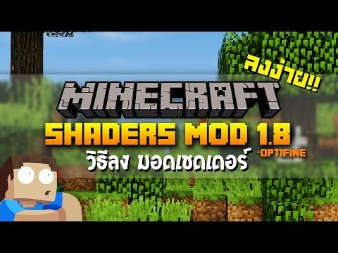 Minecraft : วิธีลงมอดภาพสวยในแบบง่ายๆ (Shader Mod+Optifine 1.8 1.9 1.10 1.11)