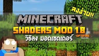 Minecraft : วิธีลงมอดภาพสวยในแบบง่ายๆ (Shader Mod+Optifine 1.8 1.9 1.10 1.11 1.12)