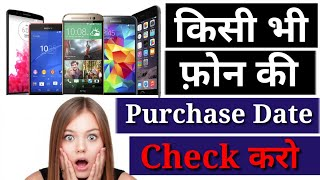 How to check purchase date of any phone thumbnail