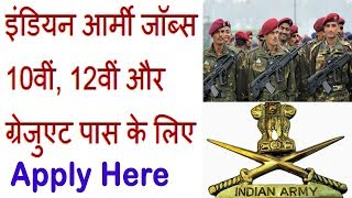 Indian Army Recruitment 2018 Tradesman Mate @ indianarmy.nic.in or joinindianarmy.nic.in