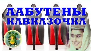 Лабутены - Кавказочка - Пародия (без мата) - Группа Тезки. 2018