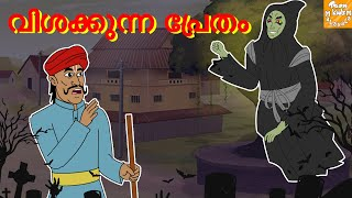 വിശക്കുന്ന പ്രേതം l Malayalam Stories l Malayalam Fairy Tales l Malayalam Horror Stories l Toonkids