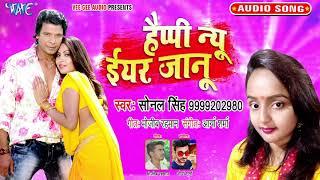 आगया नया साल स्पेशल सांग 2020 | Happy New Year Jaanu | Sonal Singh | New Year Song