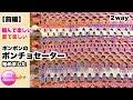🧶【2WAY 編んで楽しい着て楽しいポンポンのポンチョセーター前編】fun crochet poncho sweater shawl 1/2☆かぎ針編み☆編み方☆ショール