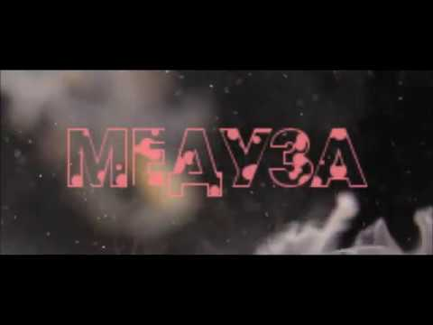 Mix - MATRANG - Медуза