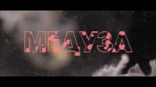 Download MATRANG - Медуза Mp3 and Videos