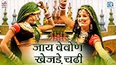 Rajasthani Songs 2014 | Dekhoni Bansa Rail Gadi Aai - YouTube