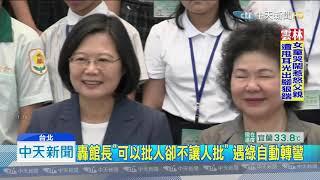 20190804中天新聞 詹村長又開砲 瞄準網紅館長轟「兩套標準」