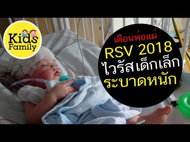 ????? RSV 2018 ????????? ??????????????????? - Kids Family