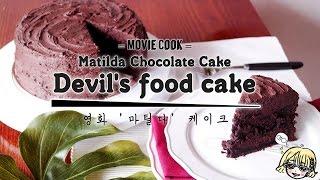 [MOVIE] Matilda Chocolate Cake / Devil